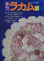 季刊 ラカム 装苑・ミセスの姉妹誌 1973年春
