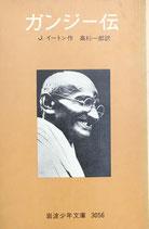 ガンジー伝 J.イートン 岩波少年文庫3056 1977年