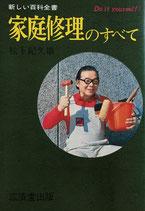 家庭修理のすべて 新しい百科全書 松下紀久雄