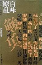 百味繚乱  中国・味の歳時記  大島徳弥