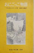 おにごっこ物語 マルセル・エーメ 岩波少年文庫2048 1976年