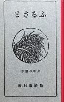ふるさと 実業之日本社版 ほるぷ出版 名著復刻日本児童文学館