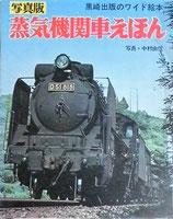 写真版 蒸気機関車えほん  中村由信   黒崎出版のワイド絵本