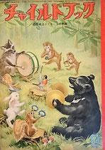 チャイルドブック 第21巻第9号 昭和32年