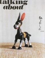 talking about vol.1 私とおしゃれ