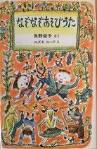 なぞなぞあそびうた 2冊セット 角野栄子 さく スズキコージ え