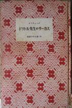 ドリトル先生のサーカス  ロフティング  岩波少年文庫25