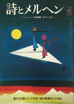 詩とメルヘン 6号 1974年 1月号