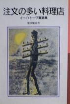 注文の多い料理店 イーハトーヴ童話集 宮沢賢治 岩波少年文庫010 2000年