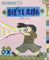 まぼろしえほん 井上洋介 作・絵 こどものくにひまわり版 平成7年12月号