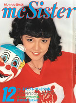 mc Sister エムシー・シスター No.84 1976年12月号