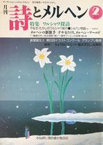 詩とメルヘン 180号 1987年2月号