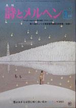 詩とメルヘン 72号  1979年2月号