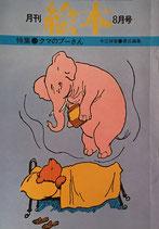 月刊絵本 クマのプーさん '77/8 月号