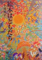 絵本はともだち 中村柾子