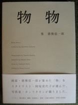 物物  猪熊弦一郎・岡尾美代子・ホンマタカシ<sold out>