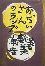 おぢいさんのランプ 新美南吉 有光社版 ほるぷ出版 名著復刻日本児童文学館