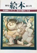 季刊絵本 センダック '82第3号