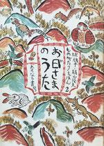 お日さまのうた ものがたり絵本2 梶山俊夫