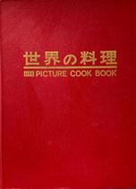 世界の料理 ライフ編集部 LIFE PICTURE COOK BOOK