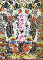 わらべうた おおさむこさむ 瀬川康男 え   こどものとも普及版1978年1月号