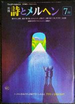 詩とメルヘン 103号  1981年7月号