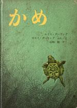 かめ ダーリング夫妻 福音館の科学シリーズ29