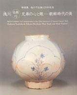 浅川伯教・巧兄弟の心と眼 朝鮮時代の美 特別展 浅川巧生誕120年記念