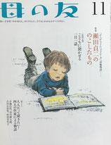 母の友 678号 2009年11月号 瀬田貞二ののこしたもの