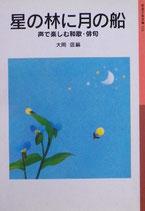 星の林に月の船 声で楽しむ和歌・俳句 岩波少年文庫131 2005年