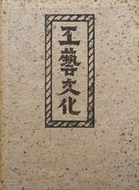 工藝文化 柳宗悦
