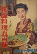 材料別つくり方 家庭料理五百種 主婦之友十一月号附録 昭和25年