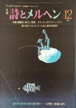 詩とメルヘン 140号 1983年12月号