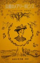 公園のメアリー・ポピンズ トラヴァース 岩波少年文庫2033 1977年