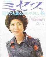 ミセス 135号 1971年8月号