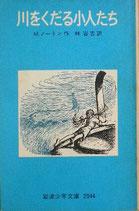 川をくだる小人たち M.ノートン 岩波少年文庫2044 1980年