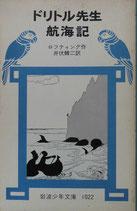 ドリトル先生航海記 岩波少年文庫1022 1981年