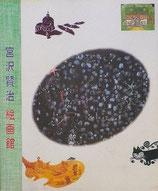 宮澤賢治 絵画館 画家たちが描いた、賢治の世界