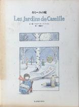 カミーユの庭 マルチーヌ・ドゥレルム