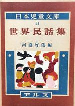 世界民話集 日本児童文庫41 アルス 昭和30年