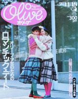 Olive 34 オリーブ Mgazine for Romantic Girls 1983/11/18 オリーブ少女のためのロマンチック・デート