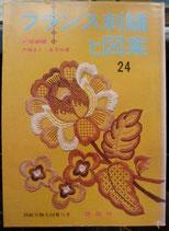 フランス刺繍と図案 24