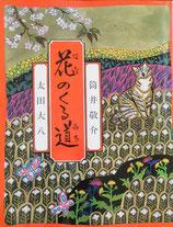 花のくる道 太田大八