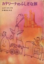 カテリーナのふしぎな旅  エルサ・モランテ  新しい世界の童話シリーズ19