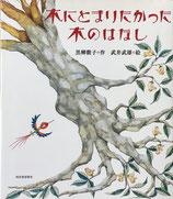 木にとまりたかった木のはなし 武井武雄 新版