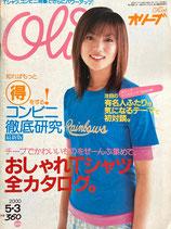 Olive 412 オリーブ 2000/5/3 おしゃれTシャツ全カタログ。