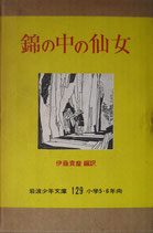 錦の中の仙女  伊藤貴麿 訳   岩波少年文庫129