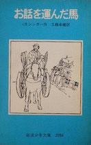 お話を運んだ馬 I.B.シンガー 岩波少年文庫2094 1981年