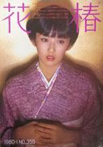 花椿  1980年各号