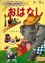 おはなし 小学館の育児絵本13 1~3歳 昭和46年